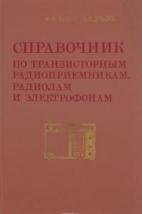 Справочник по транзисторным радиоприемникам, радиолам и электрофонам