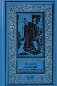 Рассказы майора Пронина