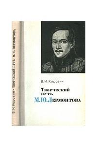 Творческий путь М.Ю. Лермонтова