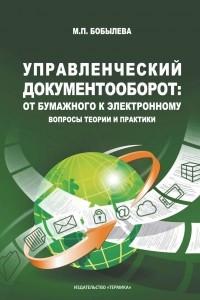 Управленческий документооборот. От бумажного к электронному