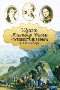 Путешествие в Крым в 1786 году
