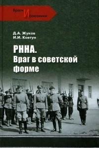 РННА. Враг в советской форме