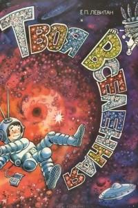 Твоя Вселенная (Астрономия для ребят)