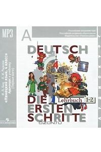 Deutsch: Die ersten Schritte: 4 Klasse: Lehrbuch 1-2 / Немецкий язык. Первые шаги. 4 класс