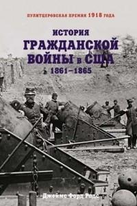 История Гражданской войны в США: 1861–1865