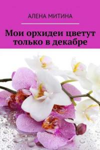 Мои орхидеи цветут только вдекабре