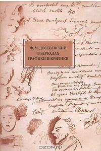 Ф. М. Достоевский в зеркалах графики и критики