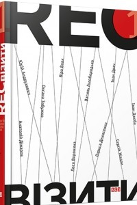 RECвізити. Антологія письменницьких голосів. Книга перша