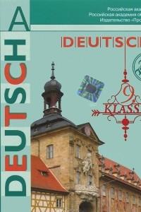 Deutsch: 9 klasse / Немецкий язык. 9 класс