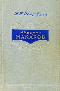 Адмирал Макаров