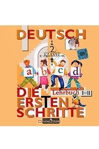 Deutsch: 2 klasse: Die ersten schritte: Lehrbuch 1-2 / Немецкий язык. 2 класс. Первые шаги