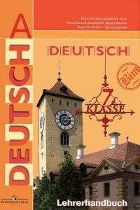 Deutsch: 7 klasse: Lehrerhandbuch / Немецкий язык. 7 класс. Книга для учителя