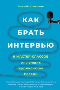 Как брать интервью. 8 мастер-классов от лучших журналистов России