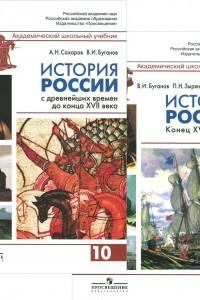 История России. 10 класс. Учебник. Профильный уровень. В 2 частях