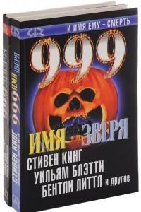 999 - имя зверя. В 2 томах