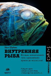 Внутренняя рыба. История человеческого тела с древнейших времён до наших дней