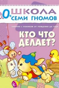 ШСГ. Первый год обучения Кто что делает? Для занятий с ребенком от рождения до 1 года. Денисова Д.