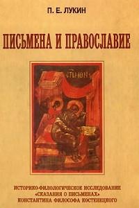 Письмена и Православие: Историко-филологическое исследование
