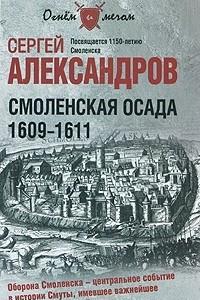Смоленская осада. 1609 -1611