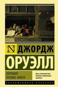 Хорошие плохие книги
