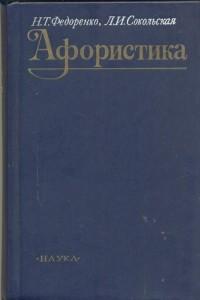 Афористика
