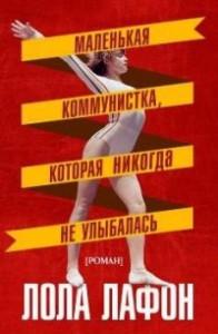 Маленькая коммунистка, которая никогда не улыбалась