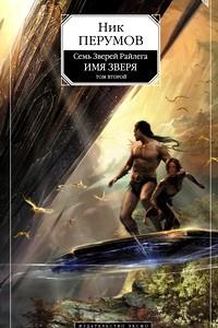 Семь зверей Райлега. Книга 3. Имя Зверя. Том 2. Исход Дракона