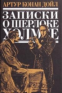 Записки о Шерлоке Холмсе:  Знак четырёх. Собака Баскервилей. Рассказы
