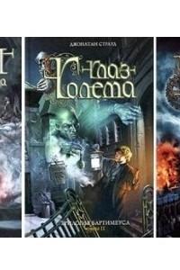 Трилогия Бартимеуса. В 3 томах