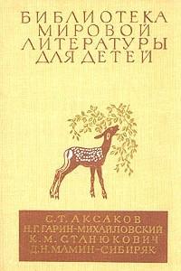 Детские годы Багрова-внука. Детство Темы. Рассказы