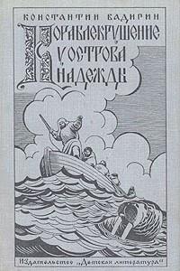 Кораблекрушение у острова Надежды