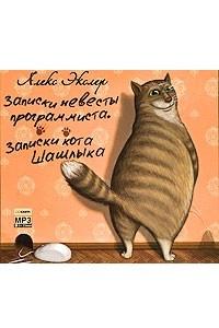 Записки невесты программиста. Записки кота Шашлыка