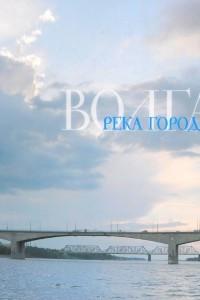 Волга. Река городов