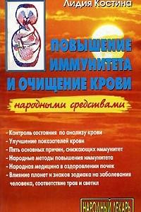 Повышение иммунитета и очищение крови народными средствами