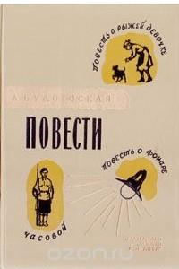 Л. Будогоская. Повести