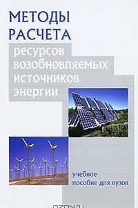 Методы расчета ресурсов возобновляемых источников энергии