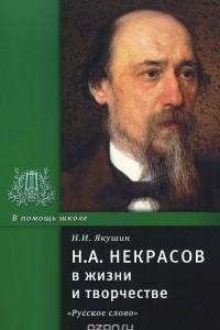 Н. А. Некрасов в жизни и творчестве