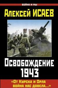 Освобождение 1943. ?От Курска и Орла война нас довела??