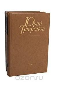 Юрий Трифонов. Избранные произведения в 2 томах