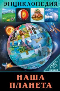 В мире знаний. Наша планета