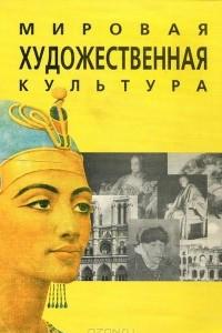Книга Мировая художественная культура