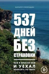 537 дней без страховки. Как я бросил все и уехал колесить по миру
