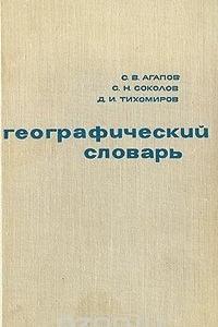 Географический словарь
