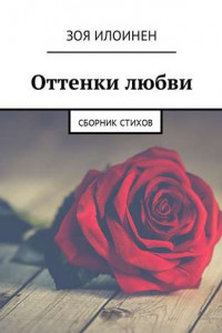 Оттенки любви. Сборник стихов