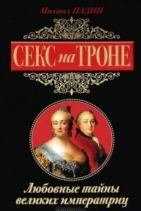 Секс на троне. Любовные тайны великих императриц