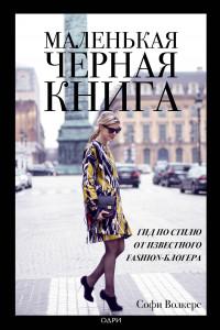 Маленькая черная книга. Гид по стилю от известного fashion-блогера
