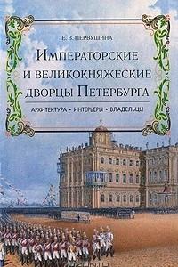 Императорские и великокняжеские дворцы Петербурга. Архитектура, интерьеры, владельцы