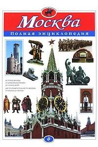 Москва. Полная энциклопедия
