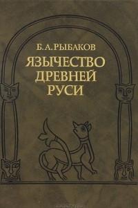 Язычество древней Руси