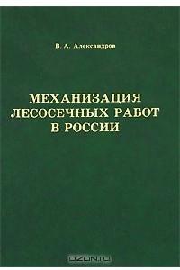 Механизация лесосечных работ в России